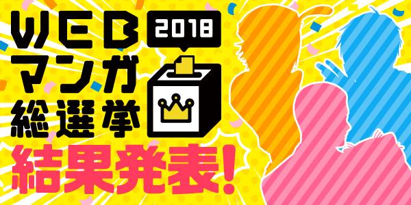 WEBマンガ総選挙2018結果発表
