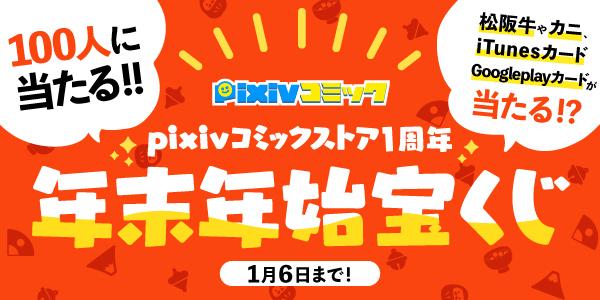 pixivコミックストア1周年記念「年末年始宝くじキャンペーン」