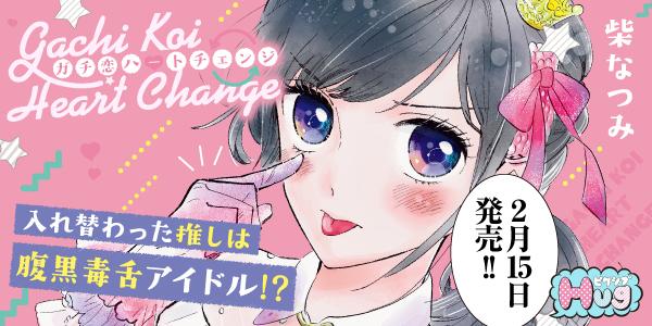ガチ恋ハートチェンジ
