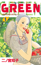 [1巻] GREEN