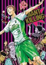[43巻] GIANT KILLING