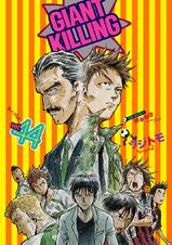 [44巻] GIANT KILLING