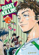 [45巻] GIANT KILLING