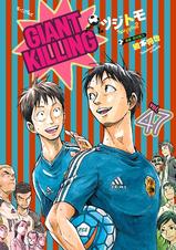 [47巻] GIANT KILLING