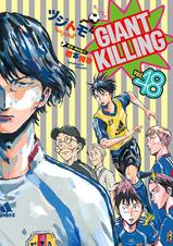 [48巻] GIANT KILLING