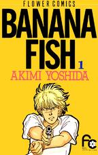 [1巻] BANANA FISH