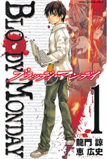 [1巻] BLOODY MONDAY