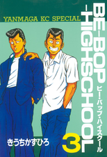 [3巻] BE-BOP-HIGHSCHOOL