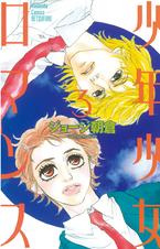 [3巻] 少年少女ロマンス