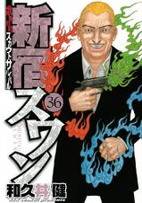 [36巻] 新宿スワン 歌舞伎町スカウトサバイバル