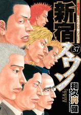[37巻] 新宿スワン 歌舞伎町スカウトサバイバル