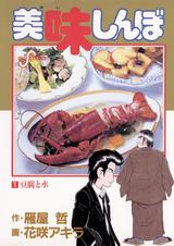 [1巻] 美味しんぼ