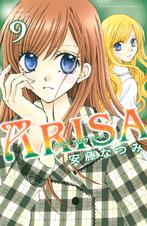 [9巻] ARISA