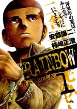 [1巻] RAINBOW