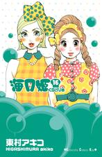 [16巻] 海月姫