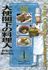 [1巻] 大使閣下の料理人