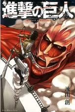 [1巻] 進撃の巨人 attack on titan