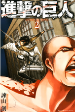 [2巻] 進撃の巨人 attack on titan