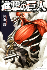 [3巻] 進撃の巨人 attack on titan