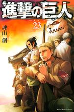 [23巻] 進撃の巨人 attack on titan