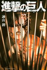 [27巻] 進撃の巨人 attack on titan