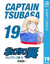 [19巻] キャプテン翼