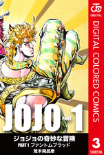 [3巻] ジョジョの奇妙な冒険 第1部 カラー版