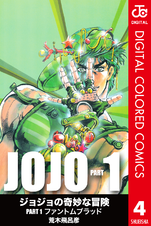 [4巻] ジョジョの奇妙な冒険 第1部 カラー版