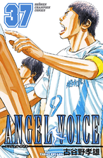 [37巻] ANGEL VOICE