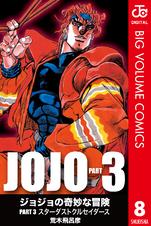 [8巻] ジョジョの奇妙な冒険 第3部 モノクロ版