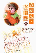 [【無料版】1巻] みかん・絵日記