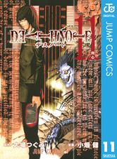 [11巻] DEATH NOTE モノクロ版