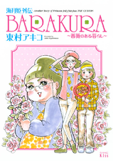[1巻] 海月姫外伝 BARAKURA~薔薇のある暮らし~
