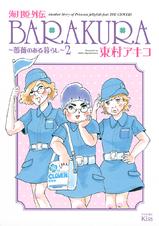 [2巻] 海月姫外伝 BARAKURA~薔薇のある暮らし~