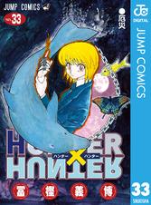 [33巻] HUNTER×HUNTER モノクロ版