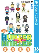 [36巻] HUNTER×HUNTER モノクロ版