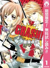 [【期間限定無料】1巻] CRASH!