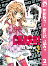 [【期間限定無料】2巻] CRASH!