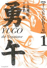 [1巻] 勇午 フィリピンODA編 YUGO the Negotiator