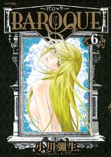[6巻] BAROQUE~バロック~