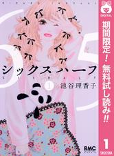 [【期間限定無料】1巻] シックス ハーフ
