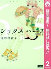 [【期間限定無料】2巻] シックス ハーフ