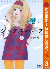 [【期間限定無料】3巻] シックス ハーフ