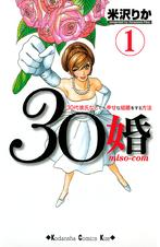 [1巻] 30婚 miso-com 30代彼氏なしでも幸せな結婚をする方法