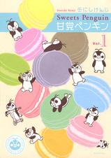 [1巻] 甘党ペンギン