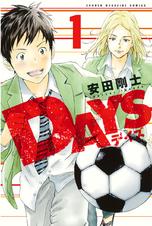 [1巻] DAYS