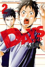 [2巻] DAYS