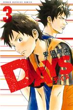 [3巻] DAYS