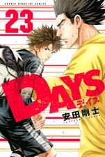 [23巻] DAYS