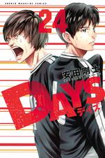 [24巻] DAYS